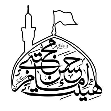 نشان هیئت امام حسن مجتبی (ع)