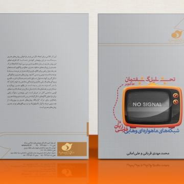 جلد کتاب گفتمان حاکم بر شبکه های ماهواره ای وهابی فارسی زبان