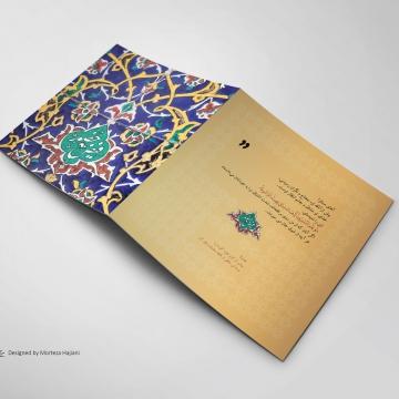 جلد نشریه اعتکاف - سال طراحی 1396
