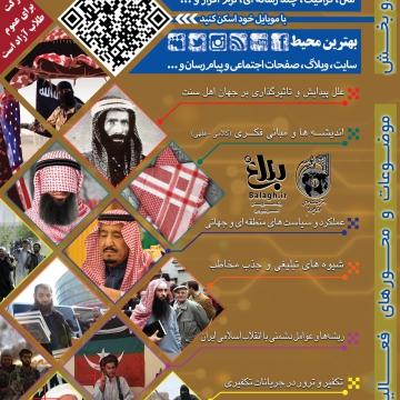 پوستر اطلاع رسانی مسابقه نقد وهابیت