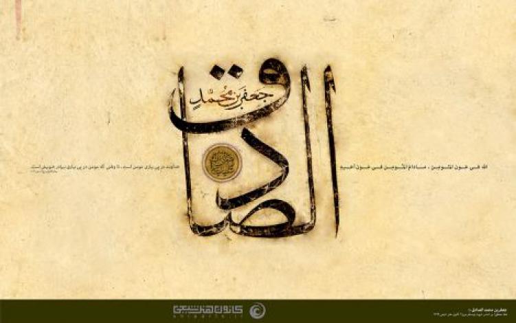 جعفر بن محمد الصادق (علیه السلام)