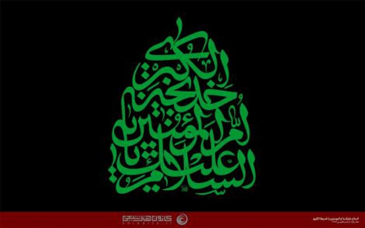 السلام علیک یا ام المؤمنین یا خدیجة الکبری