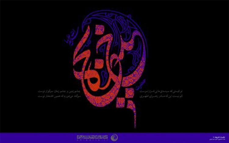 حضرت خدیجه (علیها السلام)