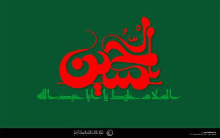 یا اباعبدالله الحسین (علیه السلام)