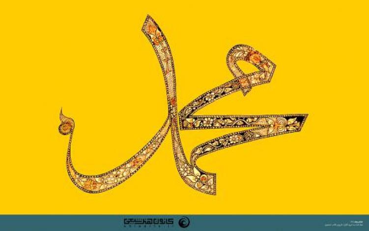 محمد (صلی الله علیه و آله و سلم)