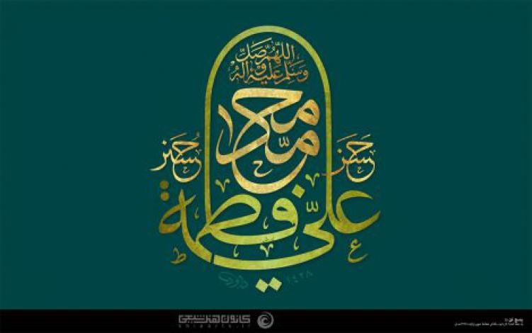 محمد، علی، فاطمه، حسن، حسین (علیهم السلام)