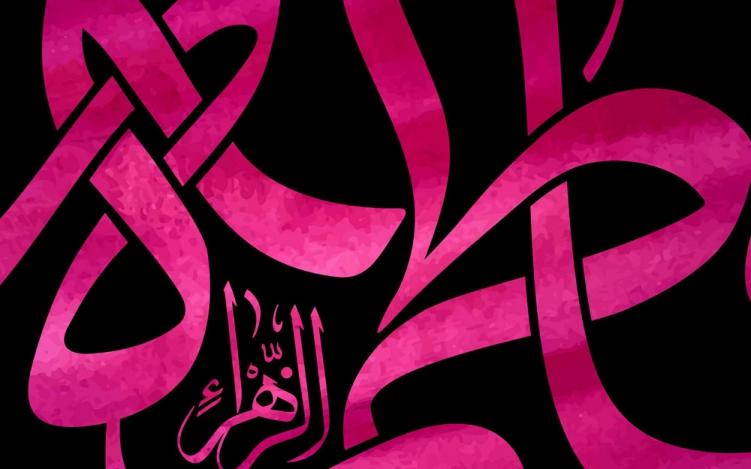 یا فاطمة الزهراء (سلام الله علیها)