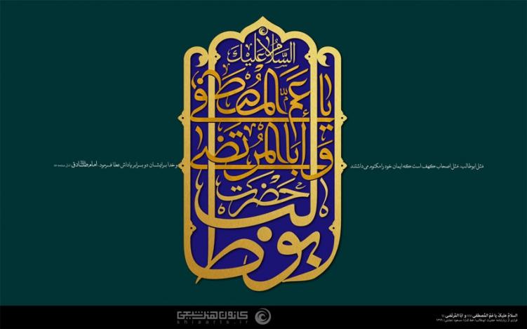 السلام علیک یا عم المصطفی و ابا المرتضی (علیهم السلام)