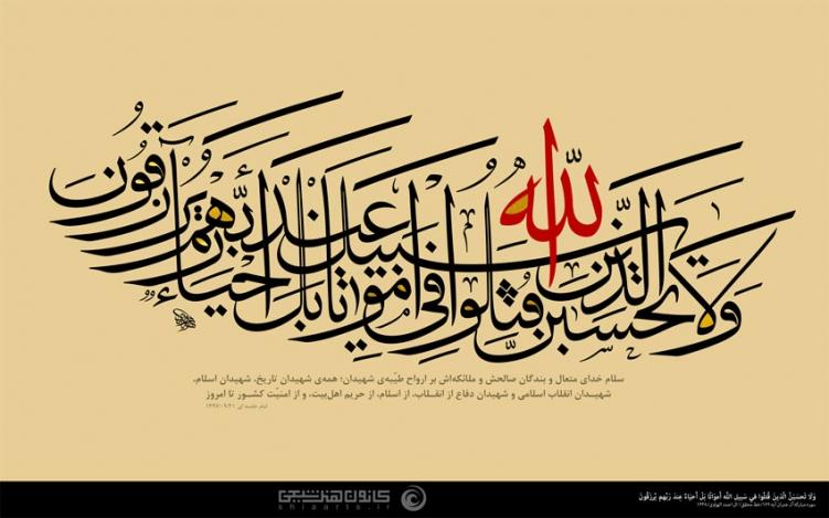 ولا تحسبن الذين قتلوا في سبيل الله أمواتا بل أحياء عند ربهم يرزقون