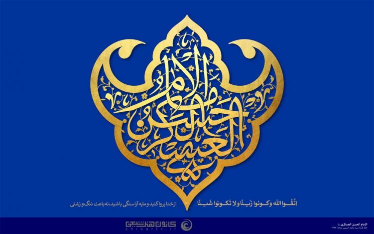 الإمام الحسن العسکری