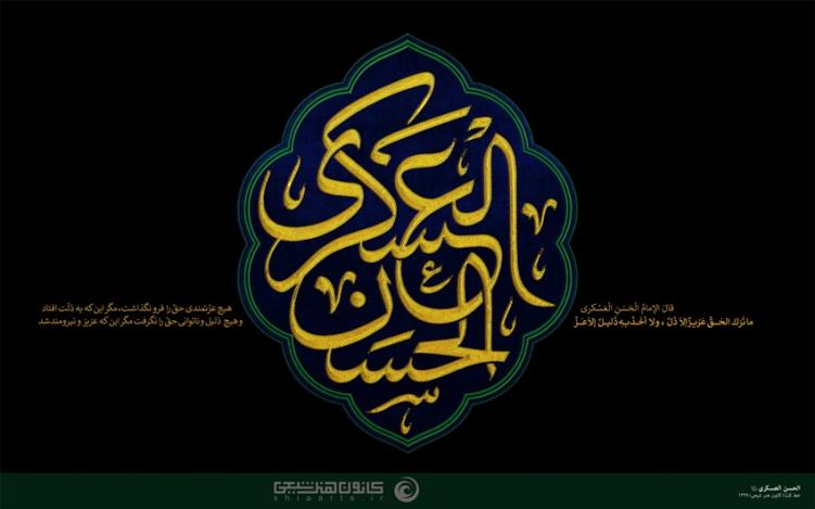 الحسن العسکری (علیه السلام)