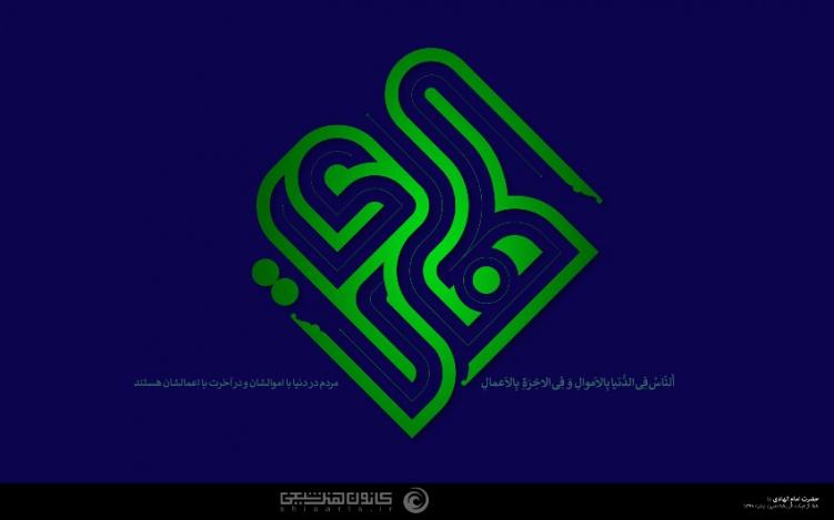 حضرت امام الهادی (علیه السلام)