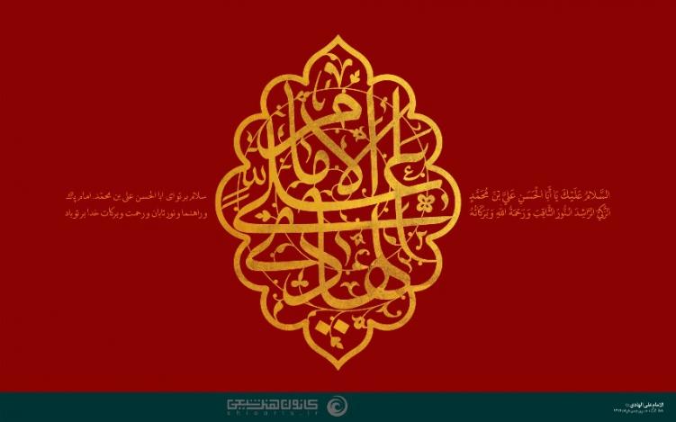 الامام الهادی (علیه السلام)
