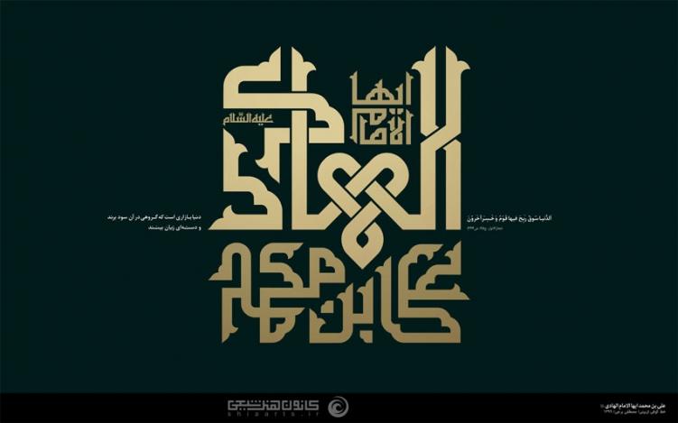 علی بن محمد ایها الامام الهادی (علیه السلام)