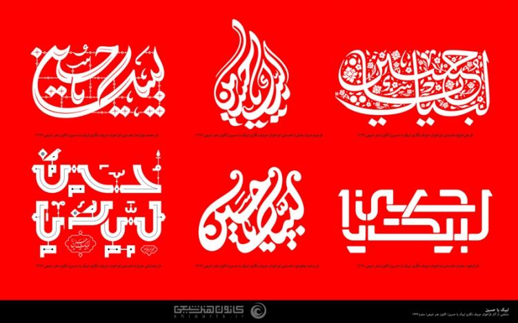 لبیک یا حسین (علیه السلام)