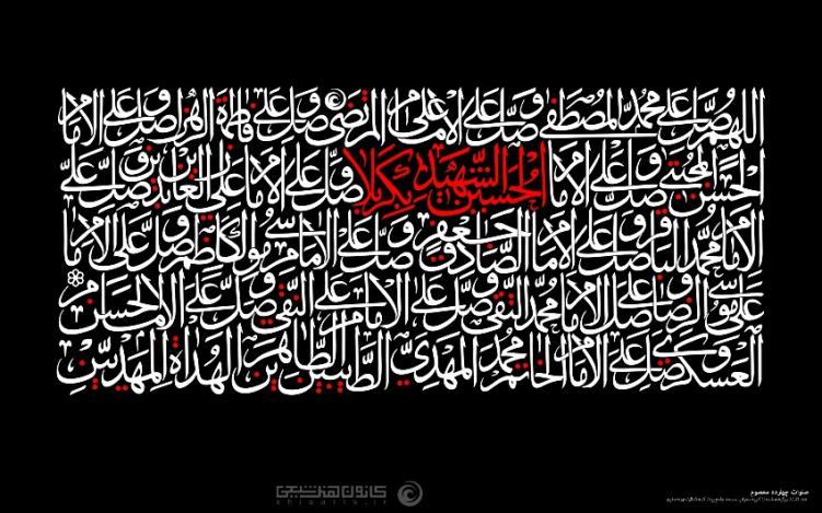 صلوات بر چهارده معصوم (علیهم السلام)