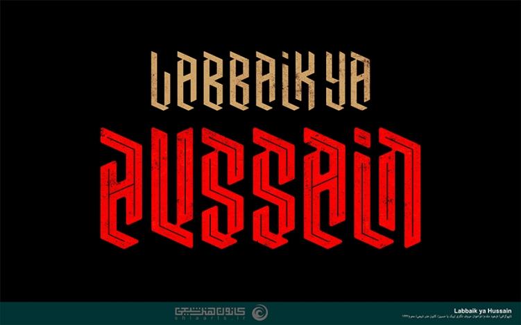 لبیک یا حسین -  Labbaik Ya Hussain
