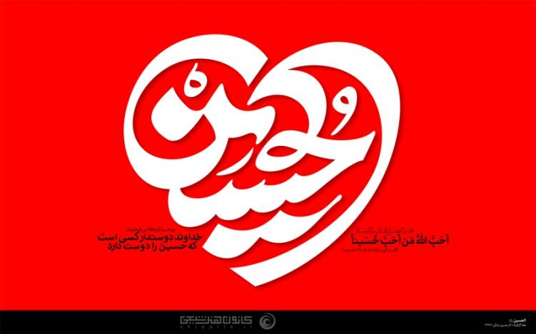 الحسین (علیه السلام)