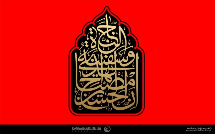 إن الحسین مصباح الهدی و سفینة النجاة
