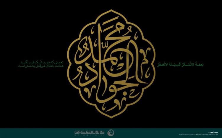 محمد الجواد (علیه السلام)