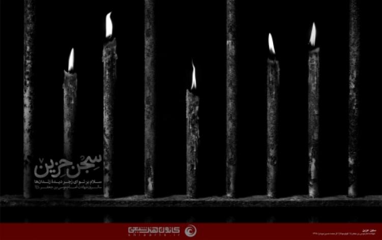 سجن حزین _ شهادت امام موسی بن جعفر (علیه السلام)