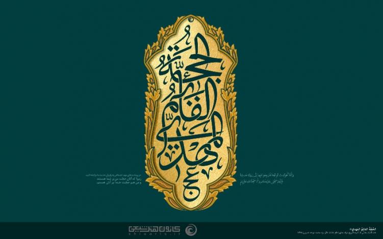 الحُجّةُ القائِمُ المَهدی (عجل الله تعالی فرجه)