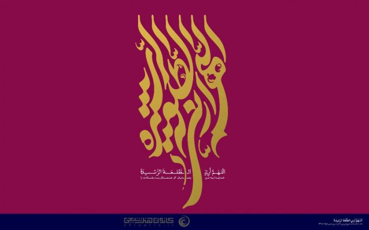 اللهم أرنی الطلعة الرشیدة