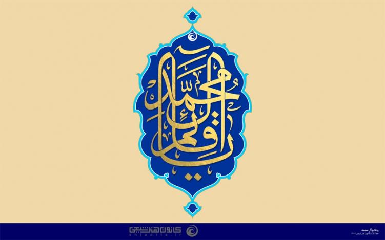 یا قائم آل محمد (عجل الله تعالی فرجه الشریف)