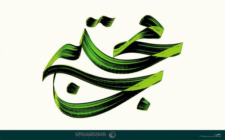 مجتبی (علیه السلام)
