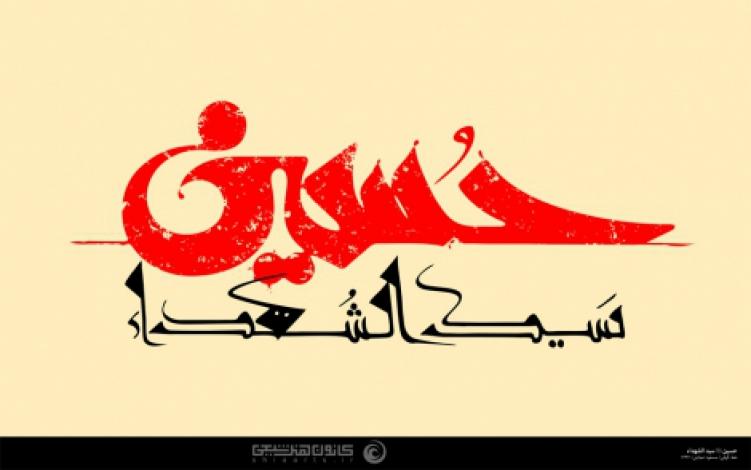 حسین (علیه السلام) سید الشهداء