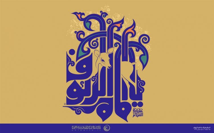 السلام علیک یا امام الرئوف