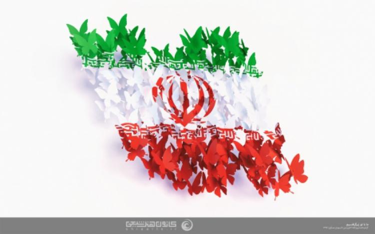 گرامیداشت یوم الله 12 فروردین ـ انقلاب اسلامی