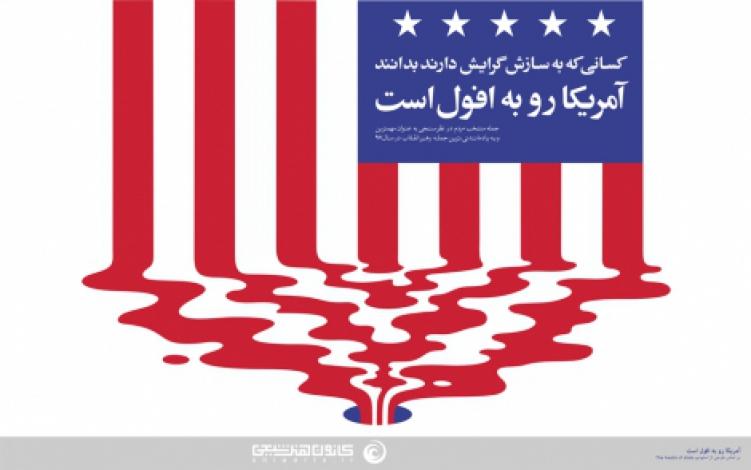 آمریکا رو به افول است
