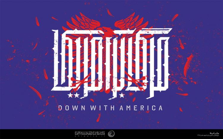 مرگ بر آمریکا ـ Down with America