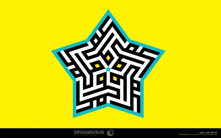 نام مبارک محمد و علی (علیهم السلام)