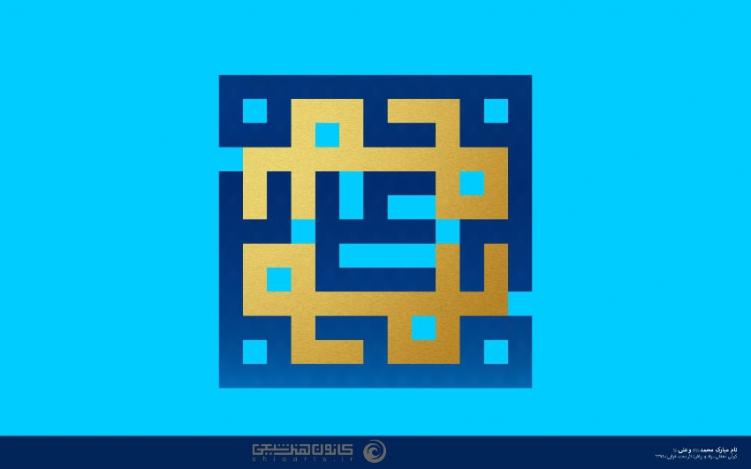 نام مبارک محمد (ص) و علی (ع)