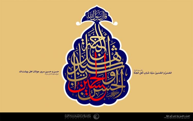 الحسن و الحسین سیدا شباب اهل الجنّة