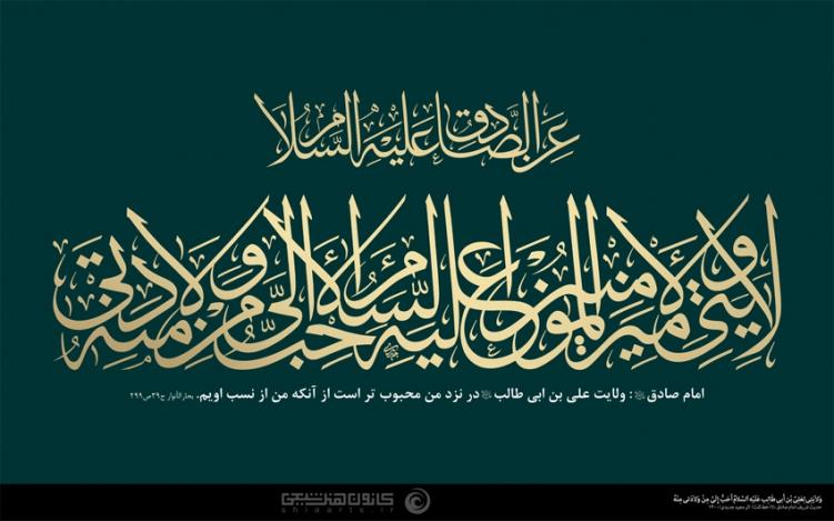 ولاية علي بن ابي طالب