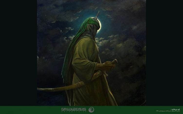 قمر بنی هاشم (علیه الشلام)