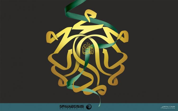 محمد (صلی الله علیه و آله و سلم) رحمة للعالمین