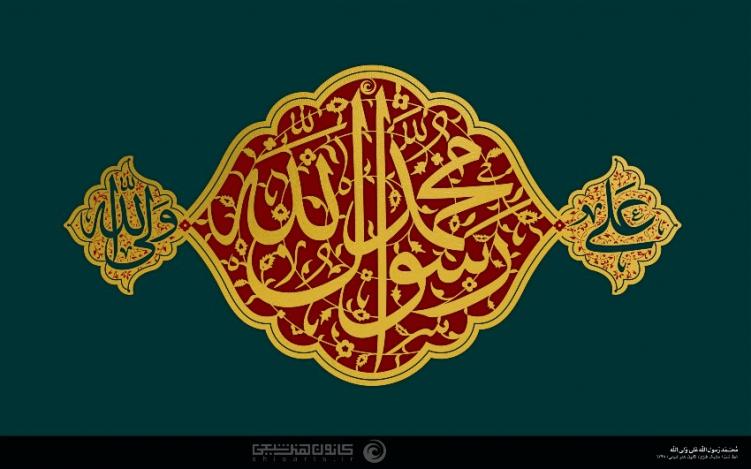 محمد رسول الله علی ولی الله