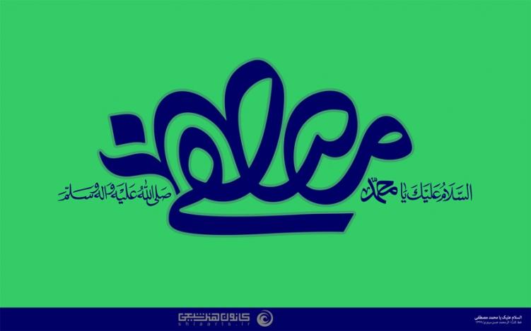 السلام علیک یا محمد مصطفی