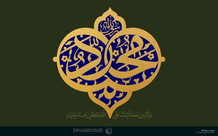 محمد (صلّی الله علیه و آله و سلّم) رسول الله