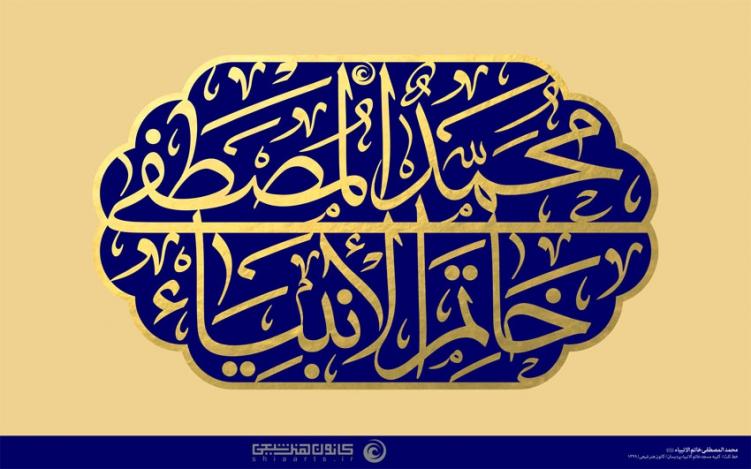 محمد المصطفی خاتم الانبیاء (ص)