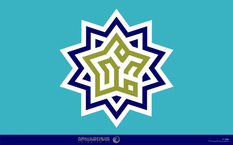 محمد (صلّی الله علیه و آله و سلّم)