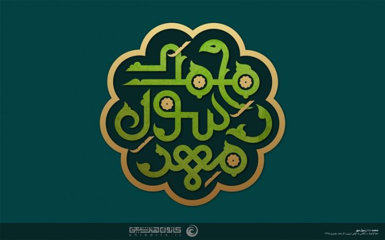 محمد (صلّی الله علیه و آله و سلّم) رسول مهر