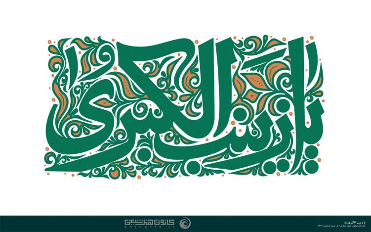 یا زینب الکبری (علیها السلام)