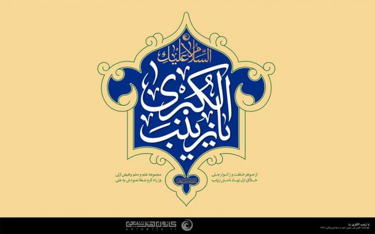 یا زینب الکبری (سلام الله علیها)