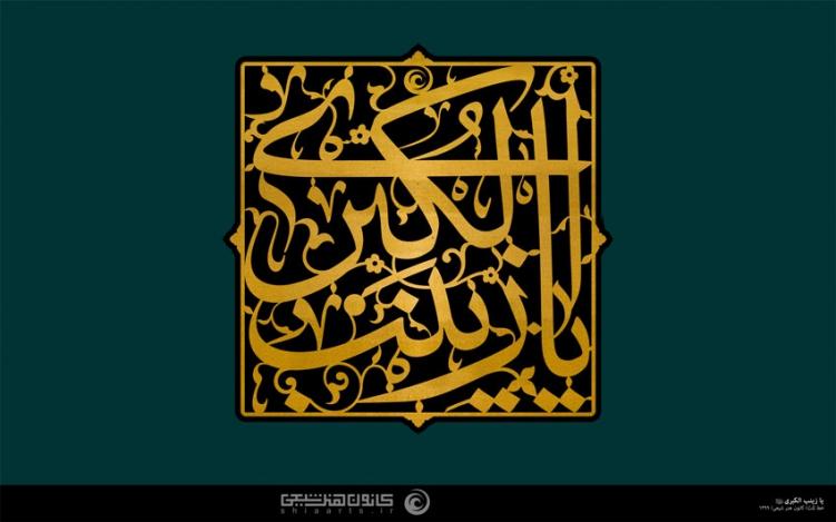 یا زینب کبری (علیها السلام)