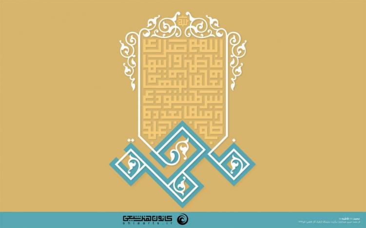 محمد و فاطمه (علیهما السلام)
